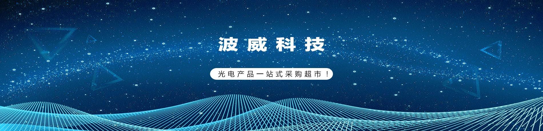 世界领先光电厂商携手波威科技