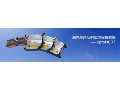 optoNCDT14xx 激光三角反射式位移传感器